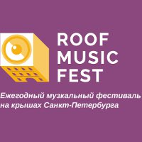 Музыкальный фестиваль на крышах Санкт-Петербурга Roof Music Fest