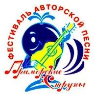 Фестиваль авторской песни «Приморские струны»
