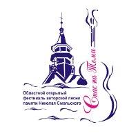 Фестиваль авторской песни памяти Николая Смольского «Спас на Томи»
