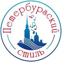 Конкурс-фестиваль «Петербургский стиль»