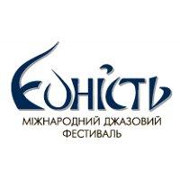 Международный джазовый фестиваль «Єдність»