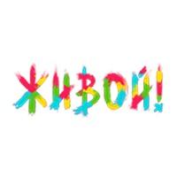 Фестиваль живой музыки «ЖИВОЙ!»