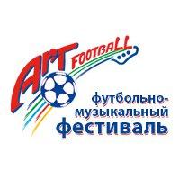 Футбольно-музыкальный фестиваль «Арт-футбол»