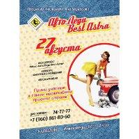 Фестиваль «Авто Леди Best Astra»