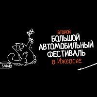 Большой автомобильный фестиваль в Ижевске
