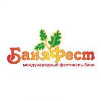 Международный фестиваль бани «Баняфест»
