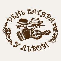 День батяра — фестиваль пижонов во Львове