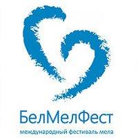 Международный фестиваль мела «БелМелФест»