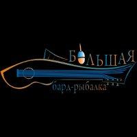 Международный музыкально-спортивный праздник «Большая бард-рыбалка»