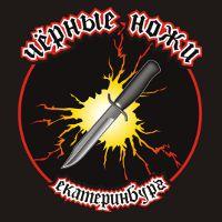 Байк-рок фестиваль мотоклуба «Черные ножи»