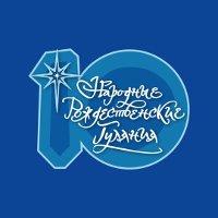 Народные Рождественские Гуляния, или Фестиваль Рождества, в Одессе