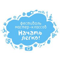 Фестиваль мастер-классов «Начать легко!»