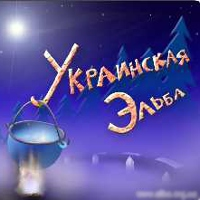 Фестиваль автостопа «Украинская Эльба»