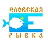 Фестиваль «Еловская рыбка»