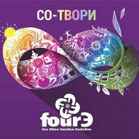Эко-этно фестиваль FourЭ