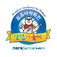 Зимний фестиваль форели в Хвачхоне в Южной Корее