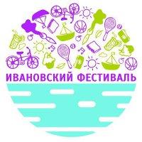 Ивановский фестиваль в Санкт-Петербурге