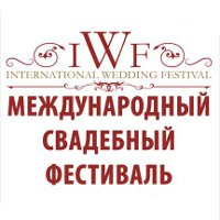 International Wedding Festival в Одессе