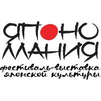 Фестиваль-выставка «ЯпоноМания»