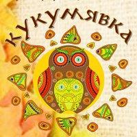 Фестиваль позитивной трансформации жизни «Кукумявка»