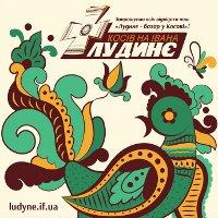 «Лудине» – фестиваль аутентичной одежды на Прикарпатье