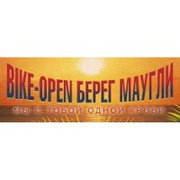 Спортивно-культурный фестиваль Bike-Open «Берег Маугли»