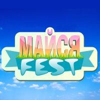 Фестиваль «Майся Fest» в Ужгороде