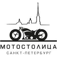 Фестиваль «Мотостолица» в Санкт-Петербурге