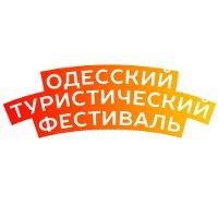 Одесский туристический фестиваль