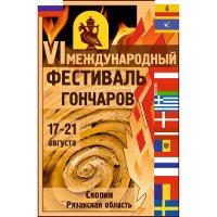 Международный фестиваль гончаров