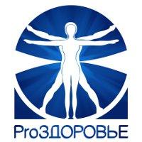 Фестиваль «ProЗдоровье»