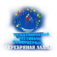 Международный фестиваль фейерверков «Серебряная ладья»