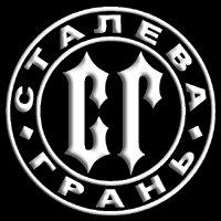 Международное ножевое шоу «Стальная грань»