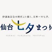 Фестиваль Танабата в Сэндае