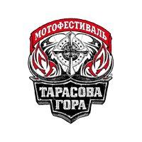 Международный мотофестиваль «Тарасова гора»