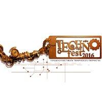 Фестиваль технического творчества TECHNO fest