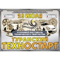 Краевой фестиваль технического творчества «Туранский Техностарт»