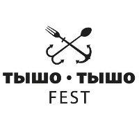 Фестиваль «Тышо Тышо FEST»