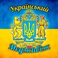 Ukrainian Mezhybizh