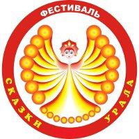 Фестиваль «Сказки Урала»