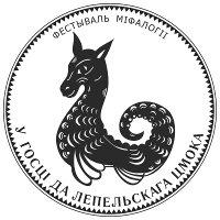 Международный фестиваль мифологии «В гости к лепельскому Цмоку»