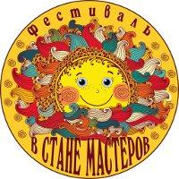 Фестиваль «В стране мастеров»