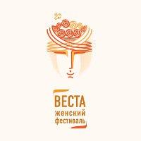 Международный фестиваль «ВЕСТА»