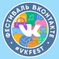 Фестиваль ВКонтакте VK Fest