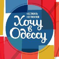 Фестиваль фестивалей «Хочу в Одессу»