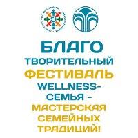 Благотворительный фестиваль «Wellness-Семья» в Ижевске