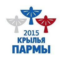 Авиационный фестиваль «Крылья Пармы»