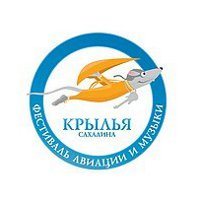 Фестиваль авиации и музыки «Крылья Сахалина»