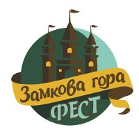 Фестиваль «Замкова гора» в Лубнах