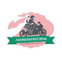 Фестиваль «МотоНевесты»